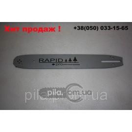 Шина Rapid для бензопилы Partner (35 см)