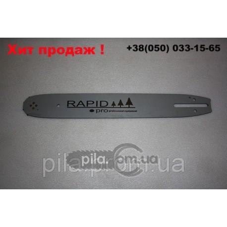 Шина Rapid для бензопилы Partner (40 см)