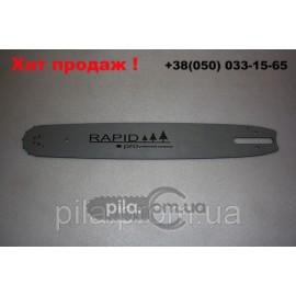 Шина Rapid 40 см для бензопилы Stihl (Профи)