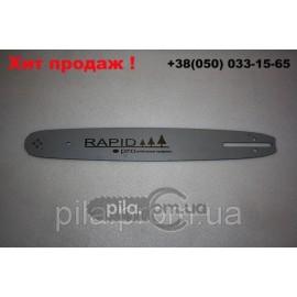Шина Rapid 40 см для российских бензопил