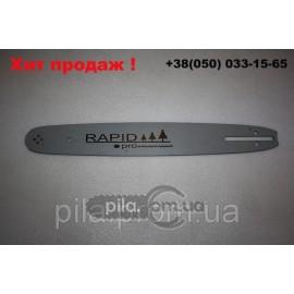 Шина Rapid 38 см для российских бензопил