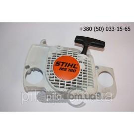 Стартер для бензопил Stihl MS 180 (оригинал)