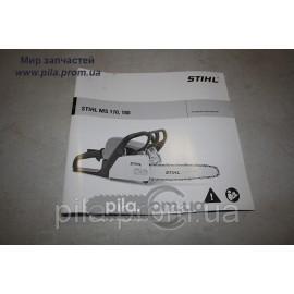 Инструкция по эксплуатации для бензопил Stihl MS 180