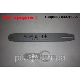 Шина Rapid на 57 звеньев для бензопил Oleo-Mac (40 см)