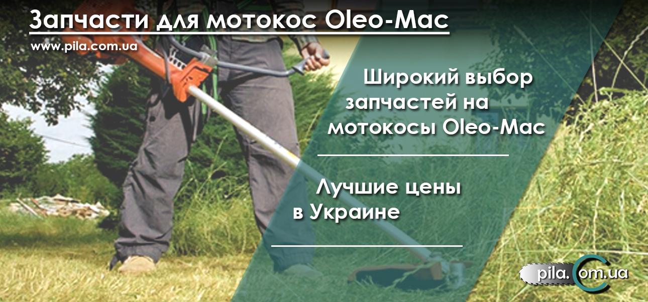 Запчасти для мотокос Олео Мак