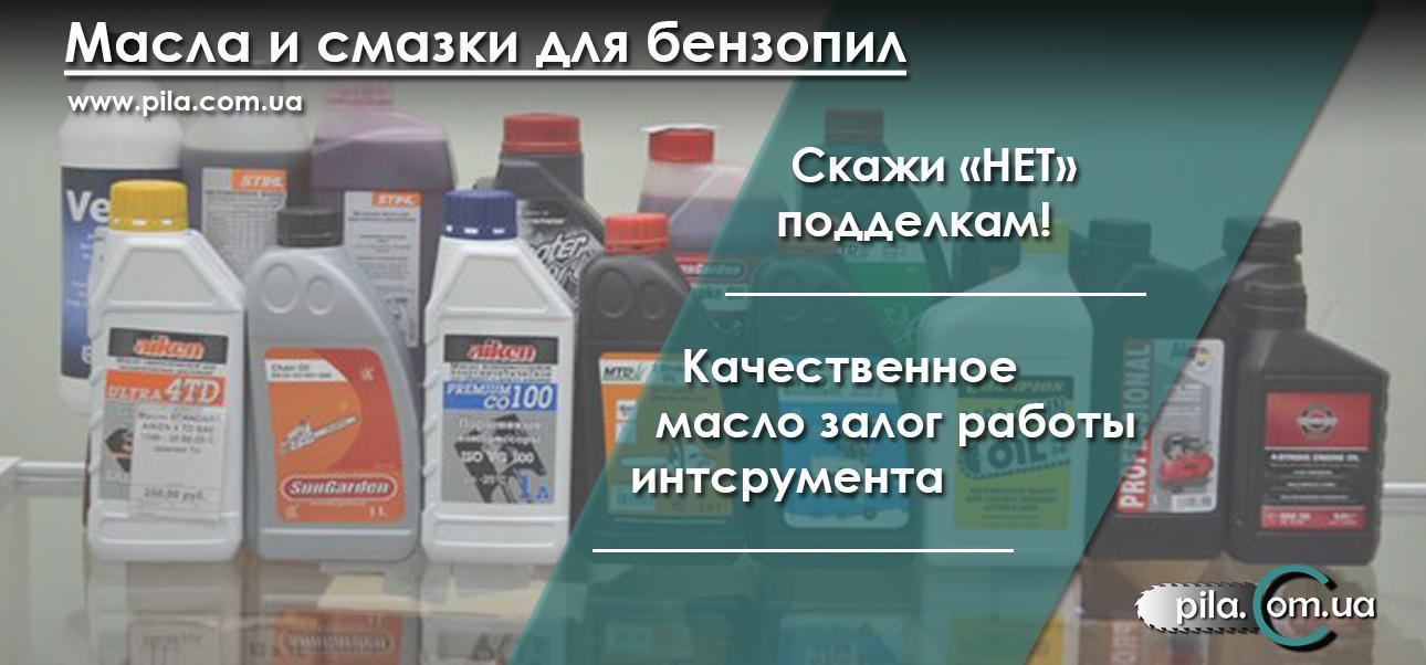 Масла и смазки для бензопил и мотокос