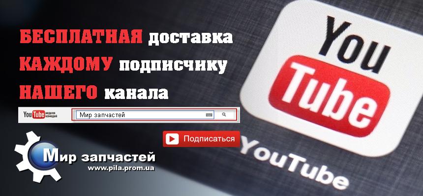 Подпишитесь на канал YouTube нашего партнёра - получите бесплатную доставку
